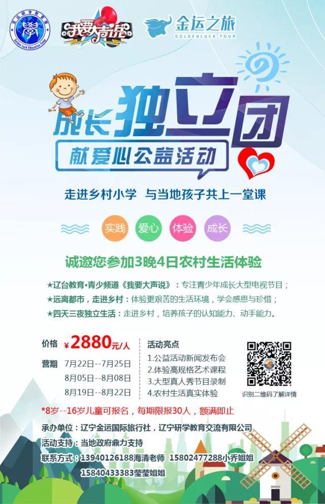 金运旅行社_金运天下旅行网--辽宁金运国际旅行社有限公司